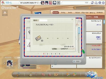 pangyaGU_268.jpg